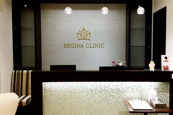 reginaclinic